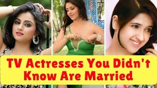 8 TV Actresses You Did Not Know Are Married | Bollywood Fun Facts