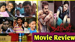 Naachiyar Review | Jyothika, GV Prakash Kumar, Bala, Illayaraja | Naachiyar movie Review, Naachiyar