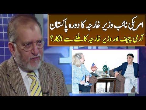 Xxx Mp4 US Ambassador Pakistan Visit Orya Maqbool Jan Harf E Raaz 3gp Sex
