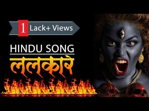 Xxx Mp4 Hindu Anthem 2 LALKAR ललकार 2018 3gp Sex