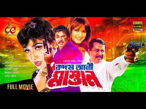 Xxx Mp4 Kodom Ali Mastan Bangla New Movie 2018 Dipjol Alexander Bo Moyuri Eka Full Movie 3gp Sex