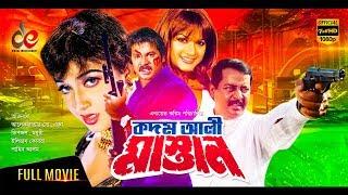 Kodom Ali Mastan | Bangla New Movie 2018 | Dipjol | Alexander Bo | Moyuri | Eka | Full Movie