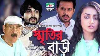 Smritir Bari | Bangla Natok | Irfan Sazzad | Orsha | A K Azad | Abul Hayat | Channel i TV