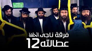 مسلسل فرقة ناجي عطا الله الحلقة | 12 | Nagy Attallah Squad Series