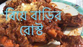 Download বিয়ে বাড়ির রোস্ট Chicken Roast Biye Bari Style Recipe Sylheti Ranna Bangladeshi Cooking Bangla Desi 3Gp Mp4