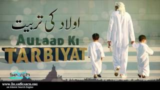 Aulaad ki tarbiyat ki Ahmiyat ┇ اولاد کی تربیت کی اہمیت ┇ #Muslim #Aulad #Parents ┇ IslamSearch