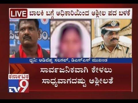 Xxx Mp4 Police Official Makes Derogatory Remarks Against Vijayapura Rape Victim Danamma 3gp Sex