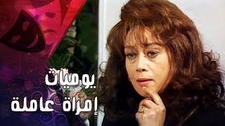 التمثيلية التليفزيونية׃ يوميات إمراة عاملة .. هالة فاخر