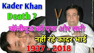 Kader Khan death (1973 to 2018)   80 years old man   कादर खान death Viral सच