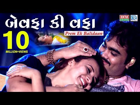 Xxx Mp4 Bewafa Ki Wafa JIGNESH KAVIRAJ Bewafa Song New Gujarati Song 2017 FULL HD VIDEO RDC Gujarati 3gp Sex