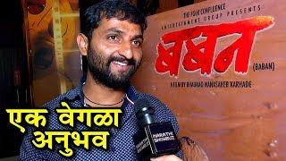 Interview | Kwada Fame Actor Bhausaheb Shinde | Baban | Upcoming Marathi Movie