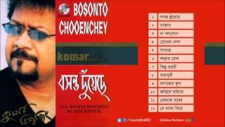 Boshonto Chhuyechhe - Kumar Bishwajit - Full Audio Album