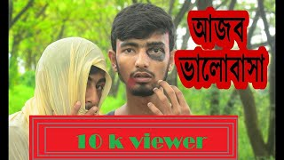 Ladki Pataya usko ghumaya Funny video 2018/ MD Arif/MD Bijoy Ahmed
