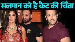 Katrina Kaif  के लिए Salman Khan ने Ignore कर दी खुद की Security