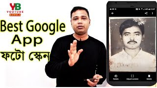 Best Google App ফটো স্কেনের জন্য for Photo Scanning   Photo scan by Google