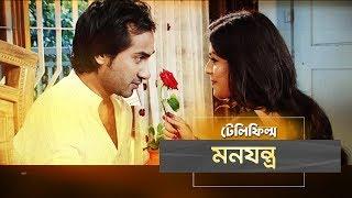 Monjontro | Shajal, Monalisa, Eva Farhana, Shuvo | Telefilm | Maasranga TV | 2018
