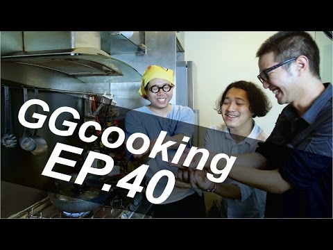 GGcooking Ep.40 ft.tonkla,louis : Hamburg is NOW ป้ะๆๆๆๆแปดดดดด