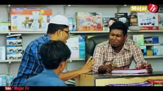 New bangla Funny Video   গরমে এসি চাই   Hot Weather   Funny Video 2017   Mojar Tv   YouTube