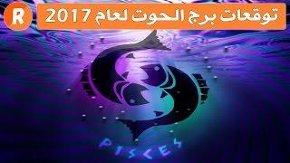 توقعات برج الحوت لعام 2017