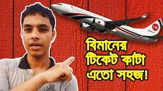 দেখুন কিভাবে বিমানবন্দর থেকে বিমানের টিকেট কাটতে হয়? | Vlog - 002