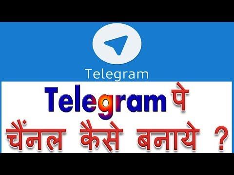 Xxx Mp4 How To Create Channel On Telegram In Hindi Telegram App Pe Channel Kaise Banaye 3gp Sex