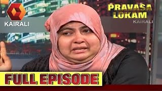 Pravasalokam: Suhra Missing In Kuwait | 14th May 2015 | Full Episode