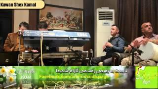 Aram Shaida - bo Nawroz - [ Zarb w Nay ]- Track 2 ( Har Mn Mamawa )  Xoshtrin Trak