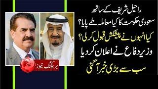 Raheel Sharif Ney Saudi Hakomat Ki PaishKash Qabool Kar Li?