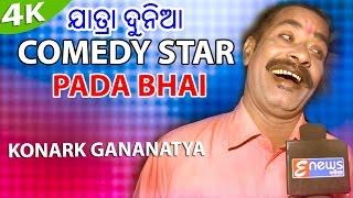 Jatra Konark Gananatya    Comedian - Pada Bhai    HD Videos