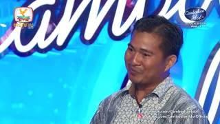Cambodian Idol Season 2 | Judge Audition | Week 5| សំរ៉ង ស៊ីដែន| សមុទ្រទឹកភ្នែក