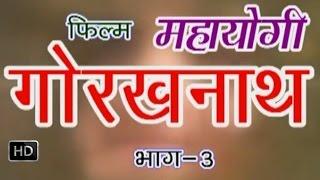 Mahayogi Gorakhnath Episode 3 || महायोगी गोरखनाथ भाग 3 || Hindi Full Movies