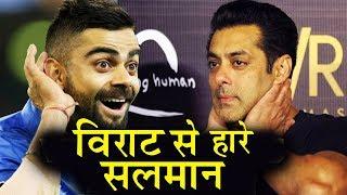 Cricketer Virat Kohli ने दी Bollywood के सुल्तान Salman Khan को मात