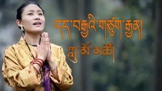 Lumo Tso 2015 - དད་བརྒྱའི་གཙུག་རྒྱན།