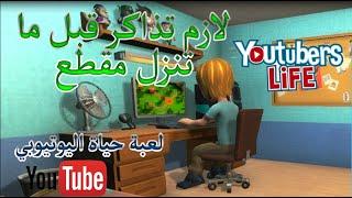حياة اليوتيوبر  (لازم تذاكرقبل تنزل مقطع) 1 Youtubers life