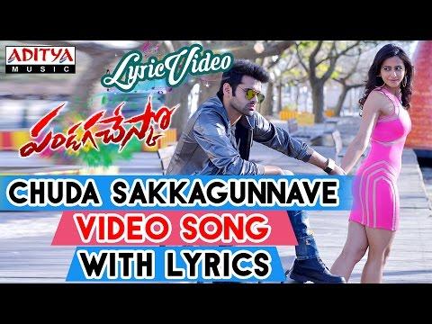 Chuda Sakkagunnave Video Song With Lyrics II Pandaga Chesko Songs II Ram, Rakul Preet Singh