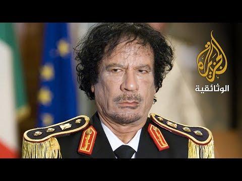 Xxx Mp4 القذافي والغرب 3gp Sex