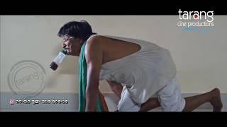 Papu Bottleରେ ମଦ ପିଇବା ର ଅଲଗା ପ୍ରକାର ମଜା | Anubhav, Elina | Jaga Hatare Pagha - Odia Movie Clips