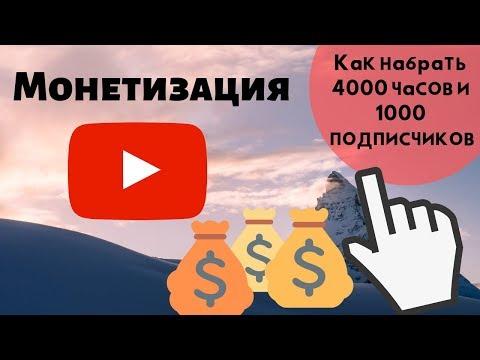 Как набрать 4000 часов и подписчиков  как включить монетизацию видео  Бесплатное продвижение видео