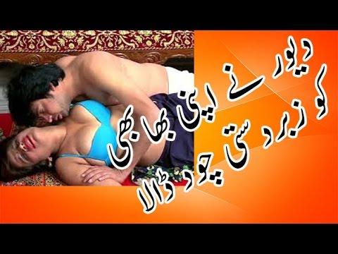 Xxx Mp4 Devar Ne Apni Bhabi Ko Zabardasti Chod Ke Rakh Diya 3gp Sex