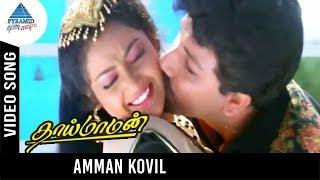 Thai Maaman Movie Songs   Amman Kovil Video Song   Sathyaraj   Meena   Deva   Pyramid Glitz Music