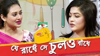 Je Radhe She Chul O Badhe | Kushum Shikder | Azmeri Haque Badhon | Channel i TV