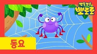 뽀로로 동요   거미가 줄을타고 올라갑니다   뽀로로 인기동요