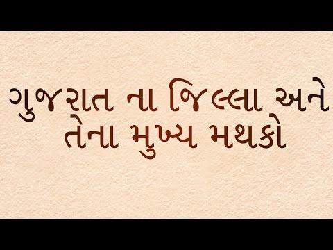 ગુજરાત ના જિલ્લા અને તેના મુખ્ય મથકો....(Gujarat Na jilla)