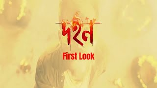 Dohon First Look | Siam | Pujja | Raihan Rafi | Jaaz Multimedia