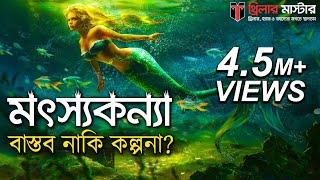 মৎস্যকন্যার ইতিকথা   মৎস্যকন্যা দেখা যাওয়ার সত্য ঘটনা   Mystery Of Real Mermaid