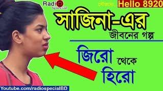 Sajina - Jiboner Golpo - Hello 8920 - Sajina Life Story By Radio Special