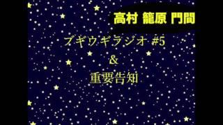 ブギウギラジオ #5 & 大切なお知らせ (新企画始動!)