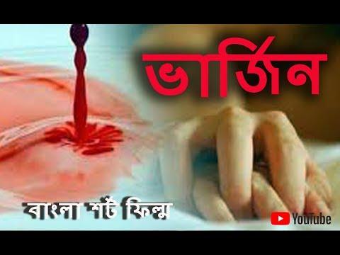 Xxx Mp4 Virgin 2017 ভার্জিন বাংলা শর্ট ফিল্ম Bengali New Short Film 3gp Sex