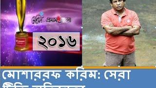 মোশাররফ করিম সেরা টিভি অভিনেতা || Meril Prothom Alo Award 2016