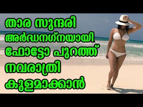 Xxx Mp4 താര സുന്ദരി അർദ്ധനഗ്നയായി ഫോട്ടോ പുറത്ത് നവരാത്രി കുളമാക്കാൻ Actress In Bikini 3gp Sex